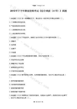 2013年下半年教师资格考试《综合素质(小学)》真题下载