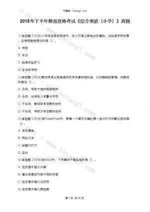 2015年下半年教师资格考试《综合素质(小学)》真题下载