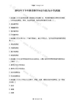 2012年下半年教育教学知识与能力(小学)真题下载