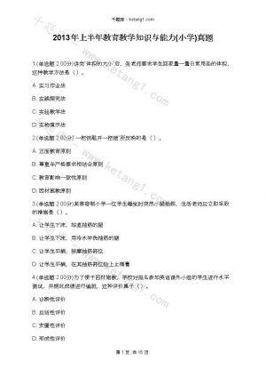 2013年上半年教育教学知识与能力(小学)真题下载