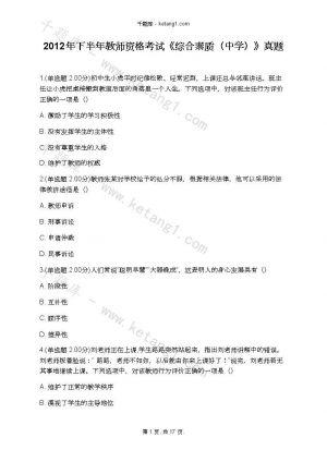 2012年下半年教师资格考试《综合素质(中学)》真题下载