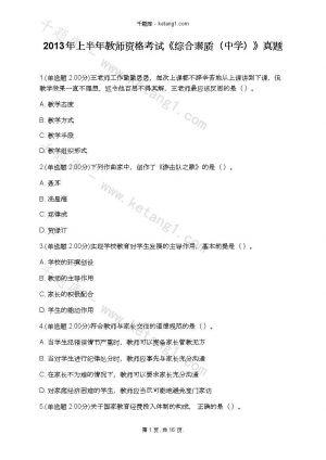 2013年上半年教师资格考试《综合素质(中学)》真题下载