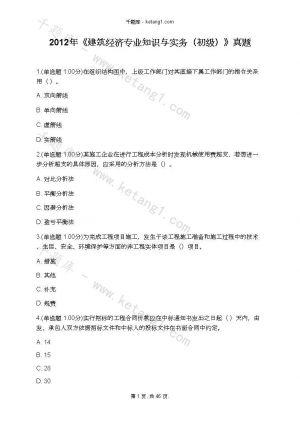 2012年《建筑经济专业知识与实务(初级)》真题下载