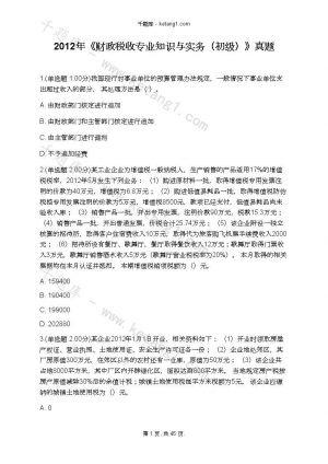 2012年《财政税收专业知识与实务(初级)》真题下载