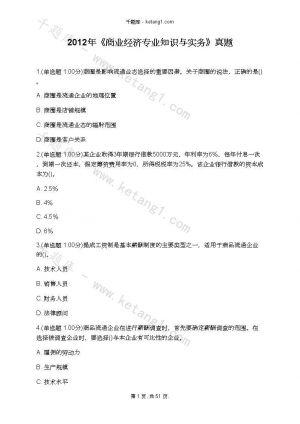 2012年《商业经济专业知识与实务》真题下载
