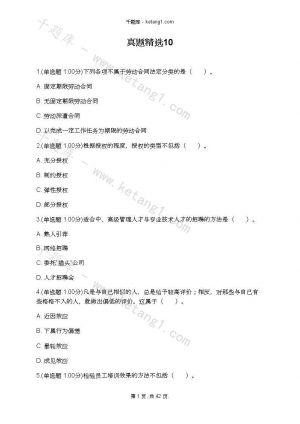 真题精选10下载