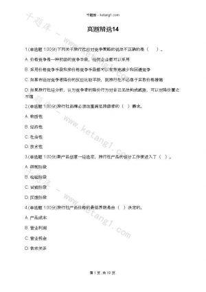 真题精选14下载