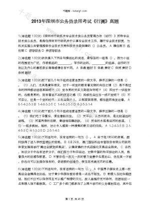 2013年深圳市公务员录用考试《行测》真题下载