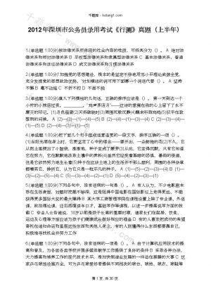 2012年深圳市公务员录用考试《行测》真题(上半年)下载