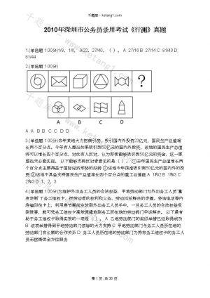 2010年深圳市公务员录用考试《行测》真题下载