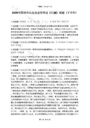 2008年深圳市公务员录用考试《行测》真题(下半年)下载