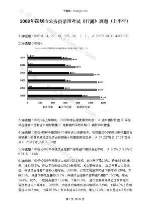 2008年深圳市公务员录用考试《行测》真题(上半年)下载