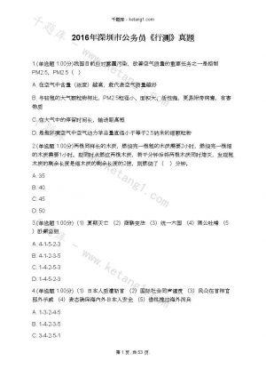 2016年深圳市公务员《行测》真题下载