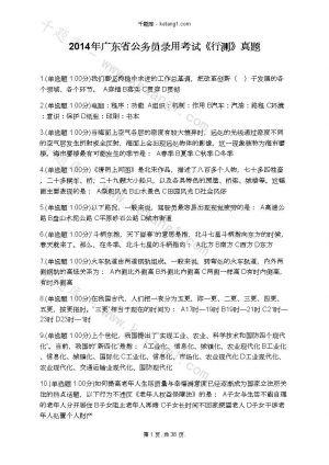 2014年广东省公务员录用考试《行测》真题下载