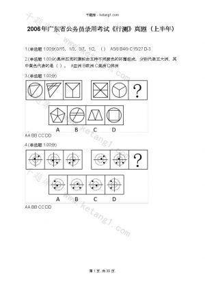 2006年广东省公务员录用考试《行测》真题(上半年)下载