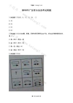 2010年广东省公务员考试真题下载