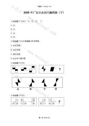 2005 年广东公务员行测真题(下)下载