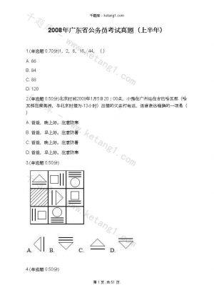 2008年广东省公务员考试真题(上半年)下载
