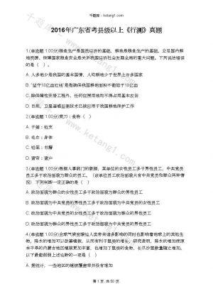 2016年广东省考县级以上《行测》真题下载