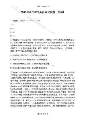2006年北京市公务员考试真题(社招)下载