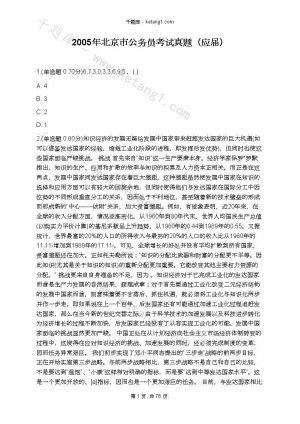2005年北京市公务员考试真题(应届)下载