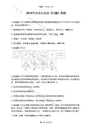 2014年北京公务员《行测》真题下载