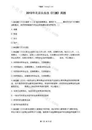 2013年北京公务员《行测》真题下载