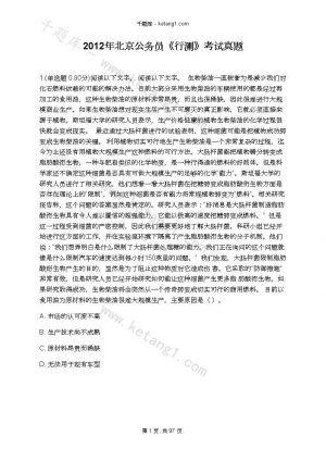 2012年北京公务员《行测》考试真题下载