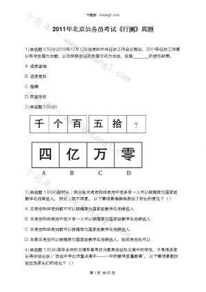 2011年北京公务员考试《行测》真题下载