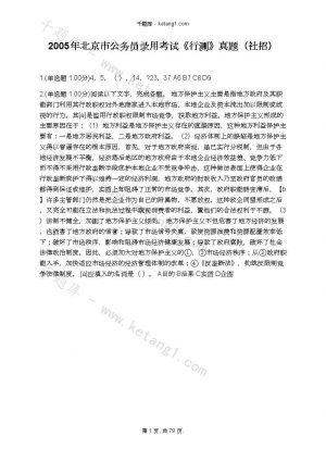2005年北京市公务员录用考试《行测》真题(社招)下载