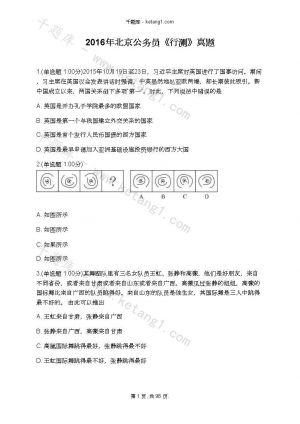 2016年北京公务员《行测》真题下载