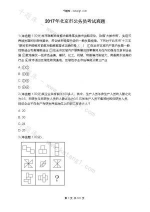 2017年北京市公务员考试真题下载
