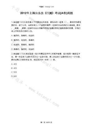 2012年上海公务员《行测》考试(A卷)真题下载