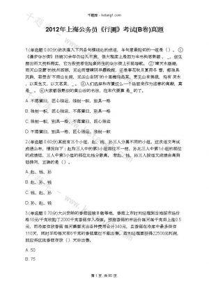 2012年上海公务员《行测》考试(B卷)真题下载