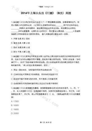 2014年上海公务员《行测》(B类)真题下载