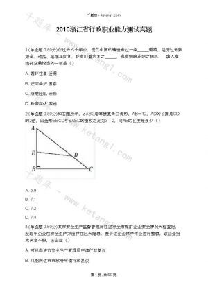 2010浙江省行政职业能力测试真题下载