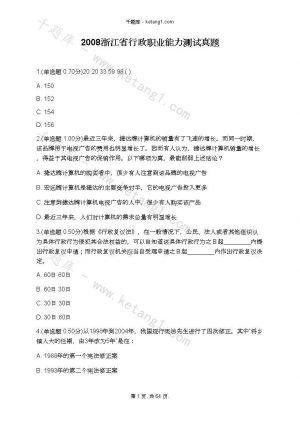 2008浙江省行政职业能力测试真题 下载