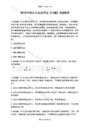 2013年浙江公务员考试《行测》真题B卷下载