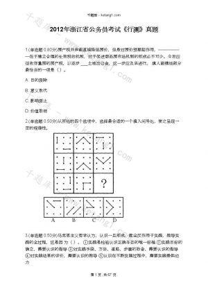 2012年浙江省公务员考试《行测》真题下载