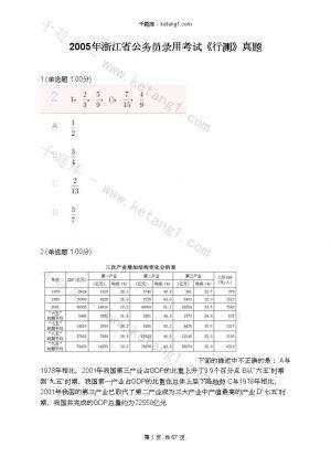 2005年浙江省公务员录用考试《行测》真题下载