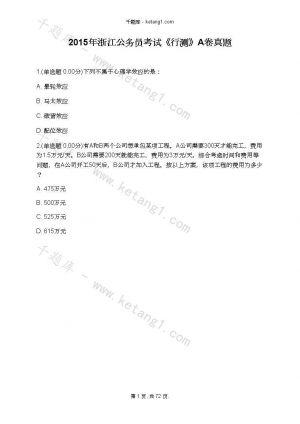 2015年浙江公务员考试《行测》A卷真题下载
