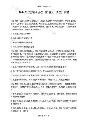 2014年江苏省公务员《行测》(A类)真题下载