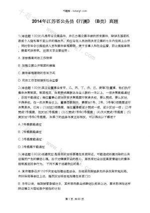 2014年江苏省公务员《行测》(B类)真题下载