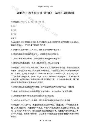 2014年江苏省公务员《行测》(C类)真题精选下载