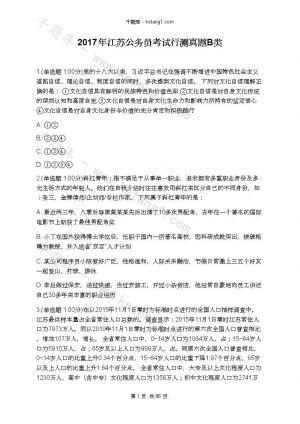 2017年江苏公务员考试行测真题B类下载