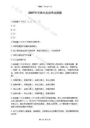 2007年天津公务员考试真题下载