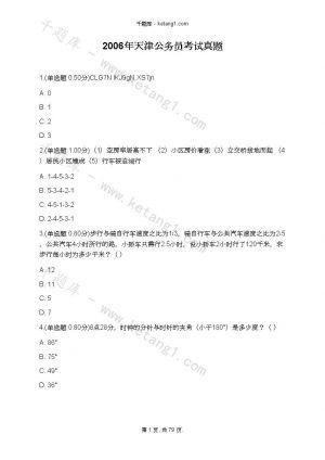 2006年天津公务员考试真题下载