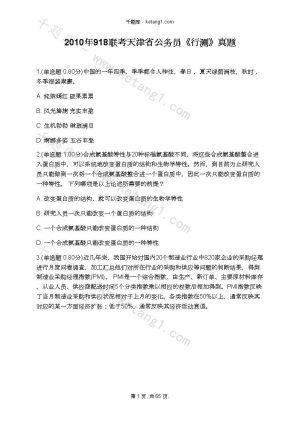2010年918联考天津省公务员《行测》真题下载