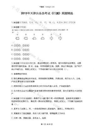 2013年天津公务员考试《行测》真题精选下载