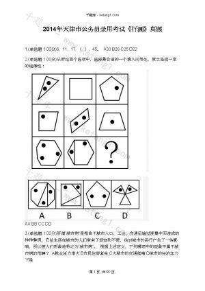 2014年天津市公务员录用考试《行测》真题下载